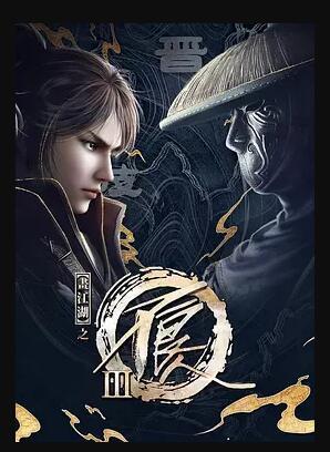 《画江湖之不良人3》全集在线观看