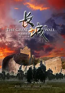 长城:中国的故事[央视版]海报