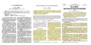 比起梁莹教授,我更关心是谁让她成了长江学者?