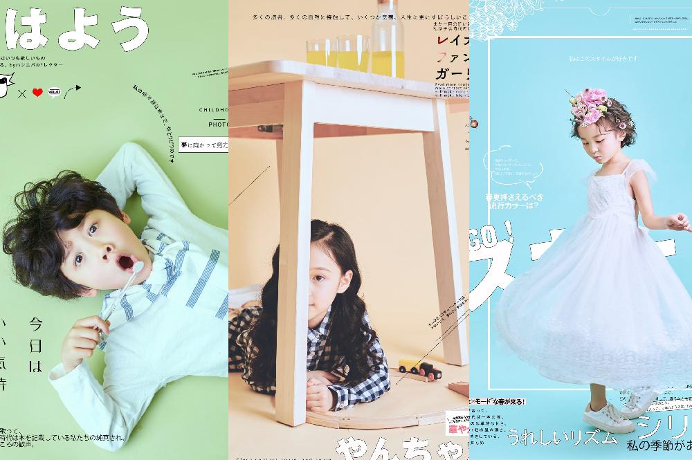 【S396】日系杂志风儿童影楼相册PSD模板30P