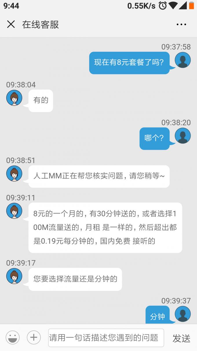 Screenshot 2018 10 31 09 44 13 092 com.tencent.mm