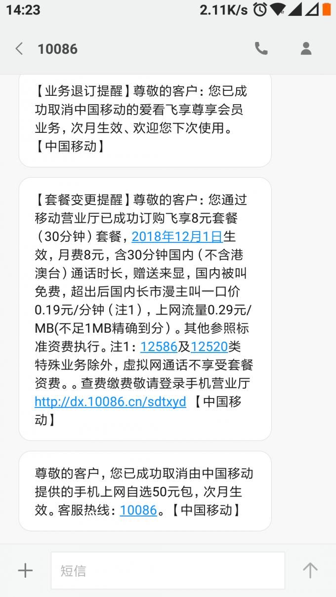 Screenshot 2018 11 01 14 23 23 680 com.android.mms
