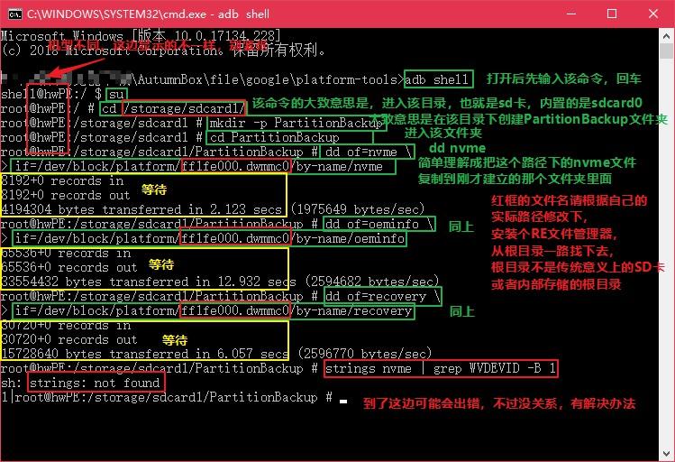關閉申請通道后,華為如何獲取解鎖碼解鎖BootLoader ? 系統教程 第3張