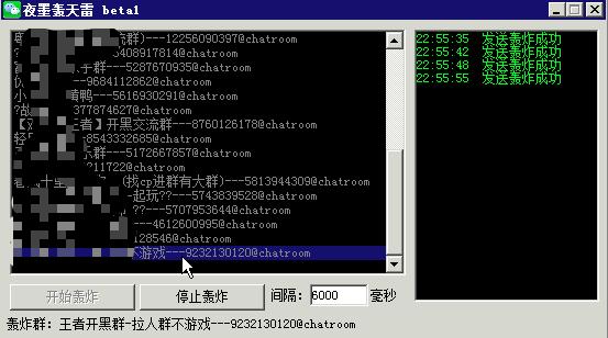 微信最新炸群软件(轰天雷内测版)全网首发