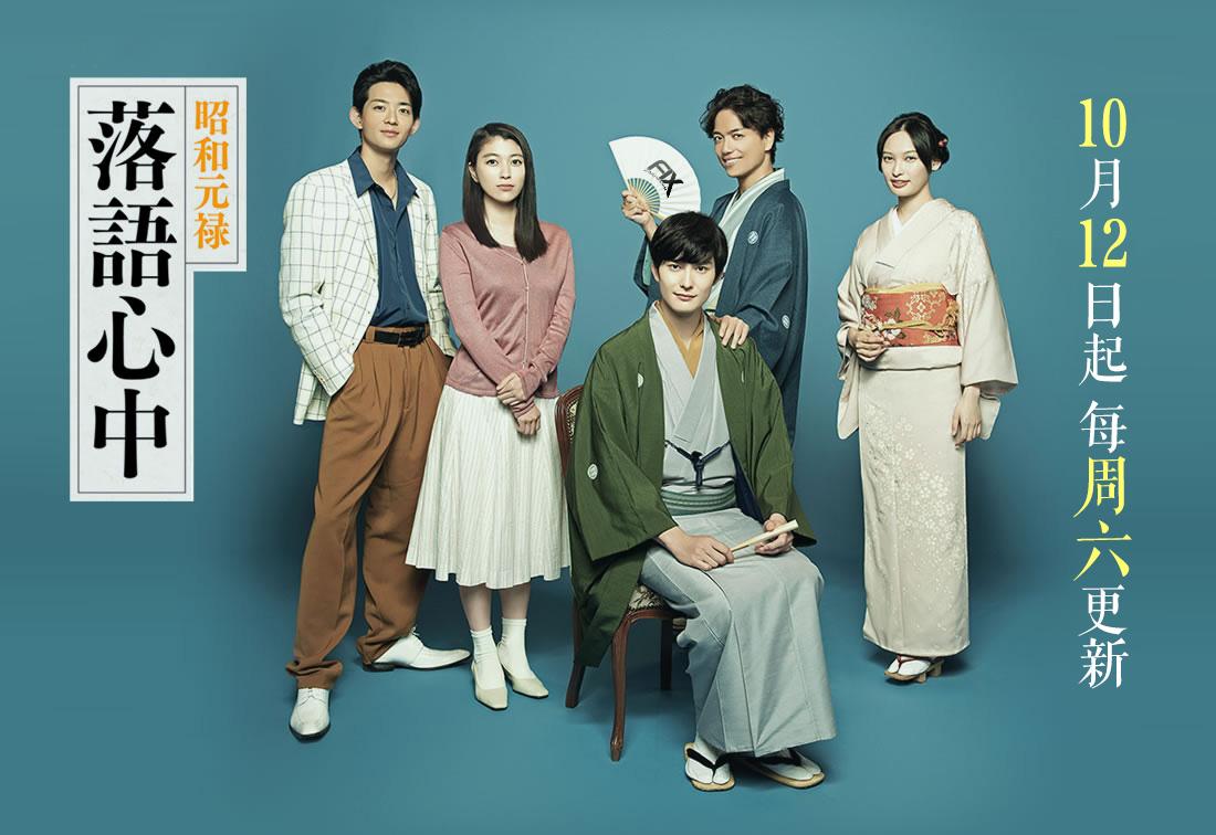 [看剧点评]NHK日剧《昭和元禄落语心中》-让你了解落语文化