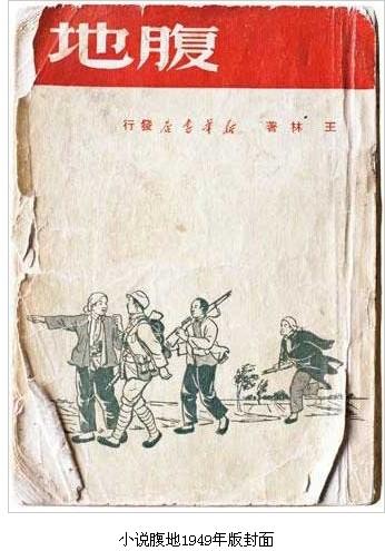 新中国第一部遭禁小说都写了什么?