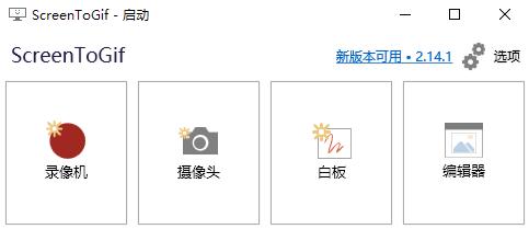 gif录制动画编辑软件 ScreenToGif 2.8.0 绿色汉化版 媒体播放 第1张