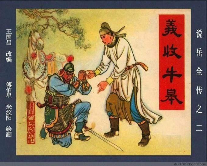 《说岳全传·福建版15册》[PDF]连环画