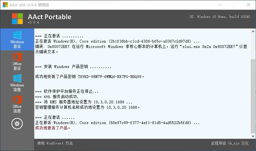 win10系统KMS激活工具AAct v3.9.4