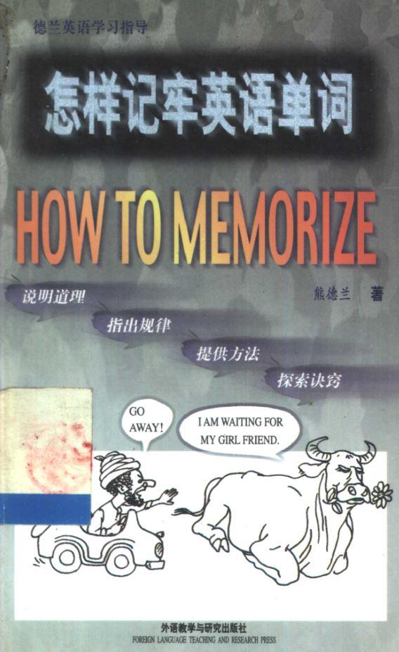 《怎样记牢英语单词》[PDF]扫描版