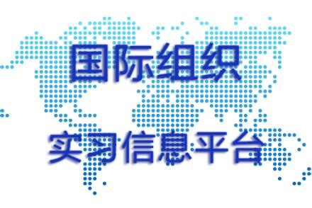 ==国际组织实习信息平台==>>