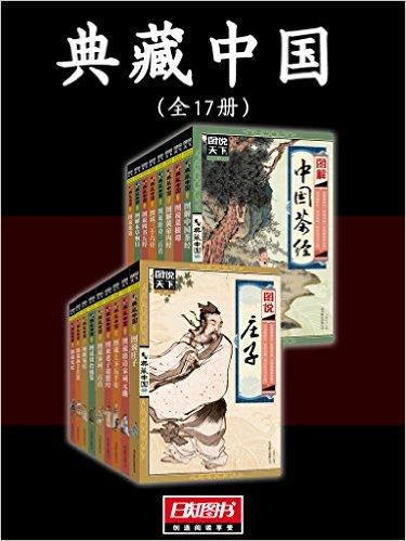 《典藏中国·全17册》[EPUB]