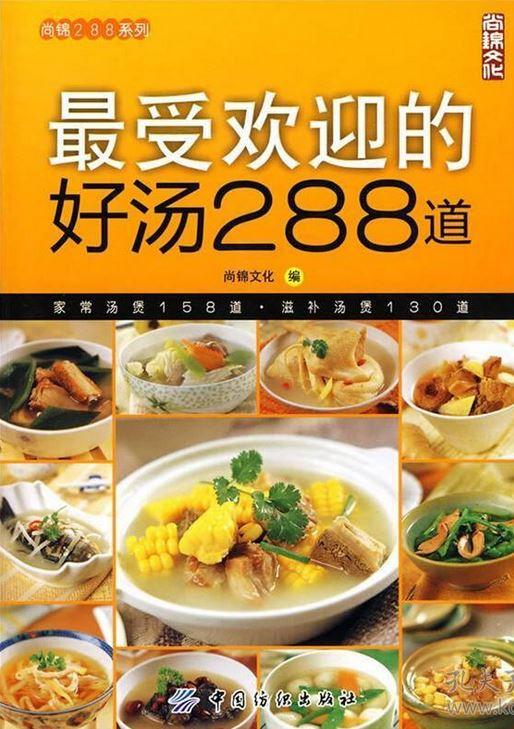 《最受欢迎的好汤288道》[PDF]彩图版
