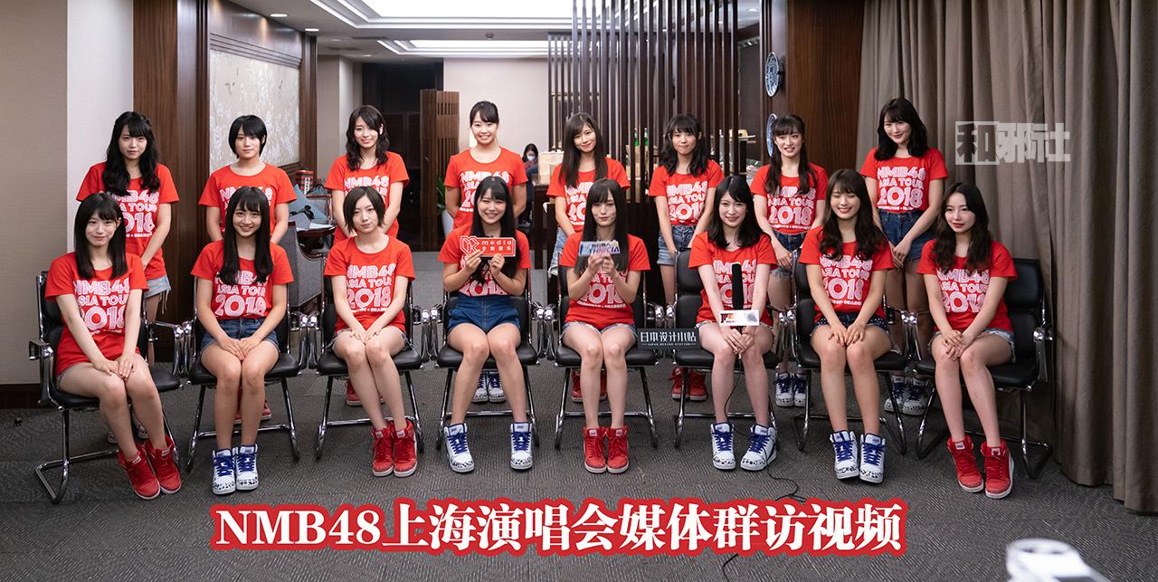 被中国奶茶征服的妹子们-NMB48上海演唱会媒体群访视频