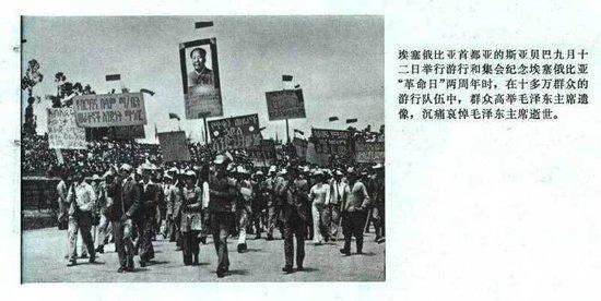76年各国哀悼毛主席逝世