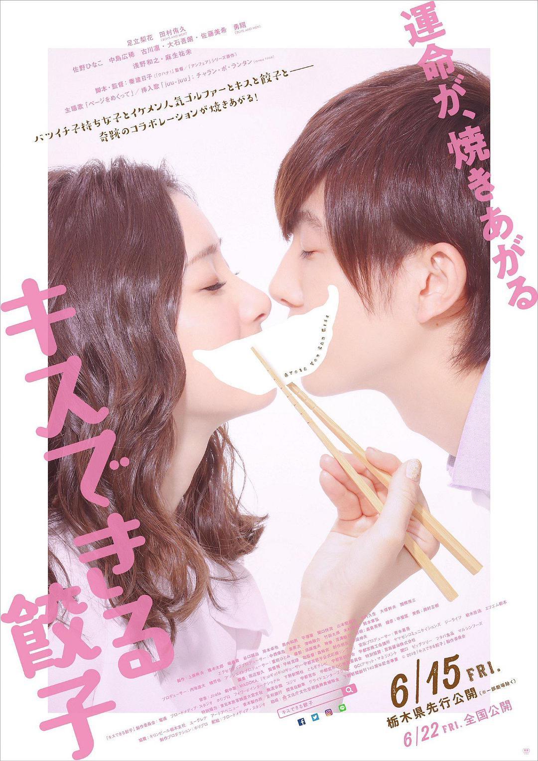 接吻的饺子 キスできる餃子 【蓝光720p日语中字】【2018】【剧情/爱情】【日本】