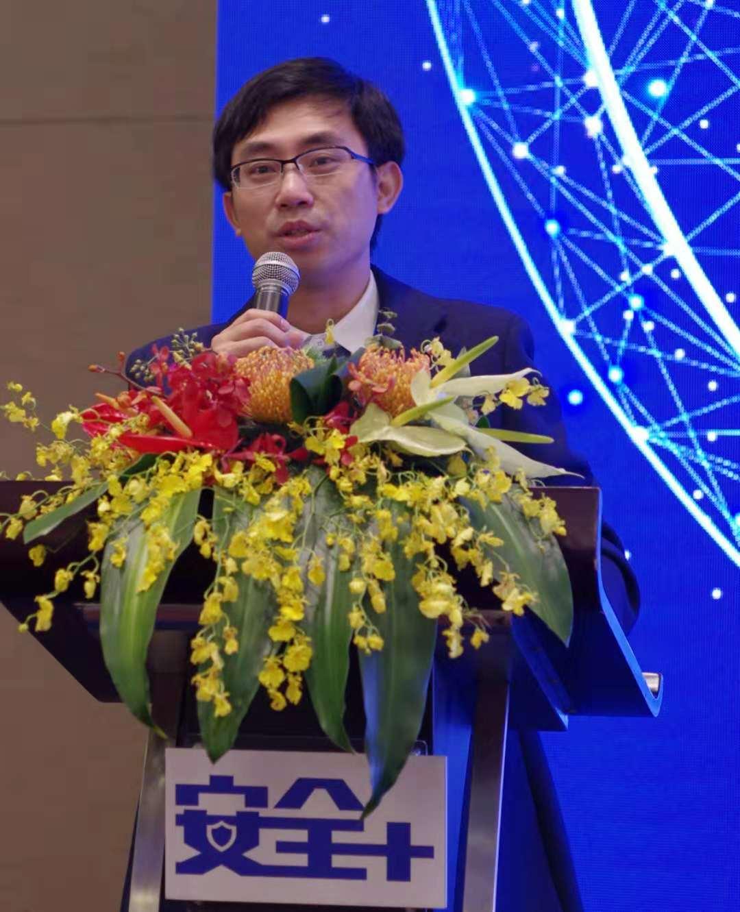 EISS-2018企业信息安全峰会——上海站