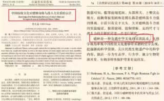 """中国学术界""""奇葩论文""""大回顾"""