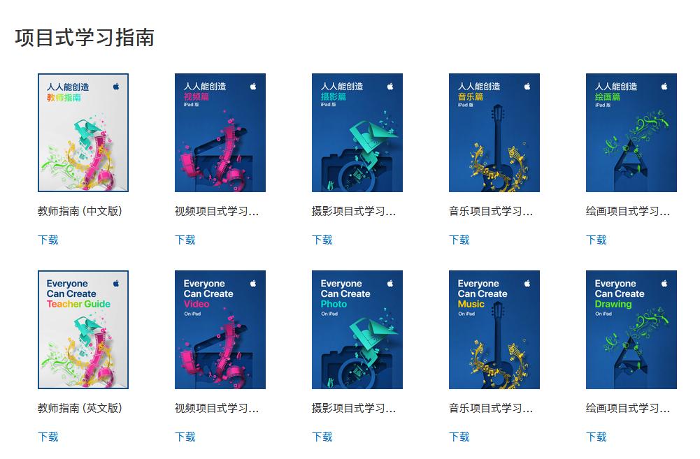 苹果官网项目