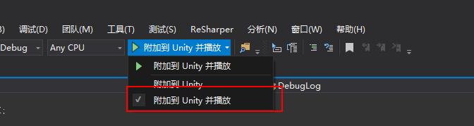 附加到Unity并播放