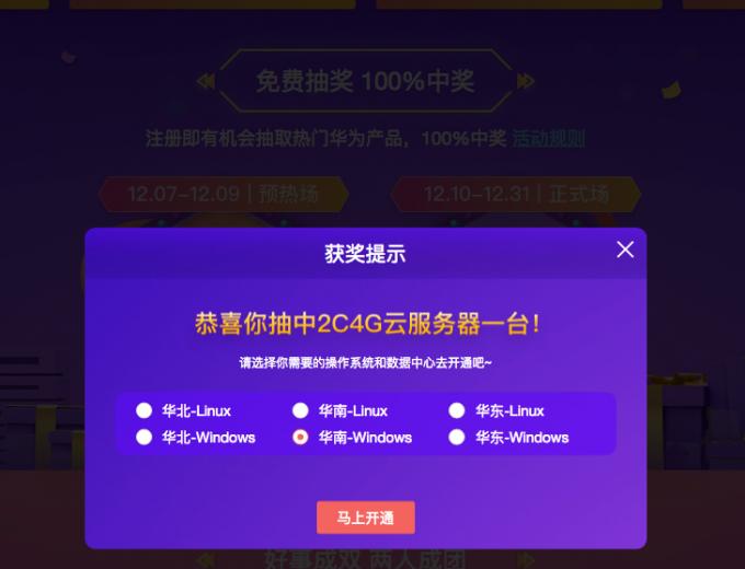 羊毛党之家 华为云 12.12. 促销 免费一个月的云服务器 https://yangmaodang.org