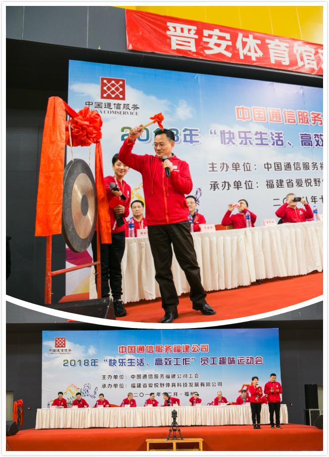2018中国通信服务福建公司员工趣味运动会