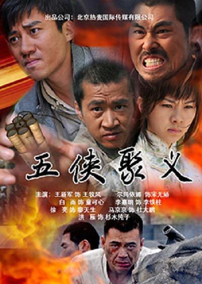 《抗日传奇之五侠聚义》在线观看