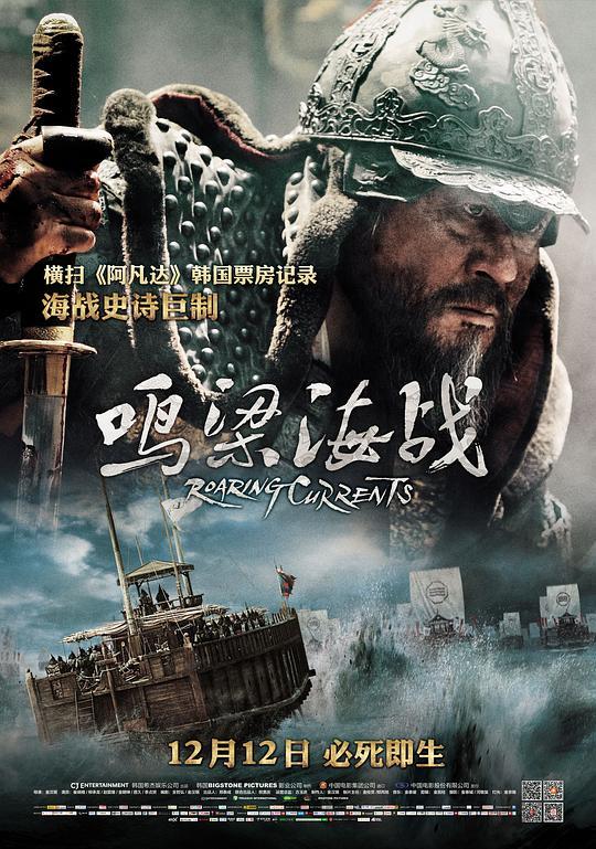 《鸣梁-旋风之海》HD版在线观看