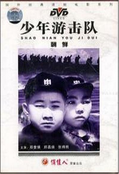 少年游击队