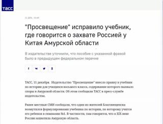 网传俄罗斯历史教材删除侵占中国领土内容,是怎么回事?