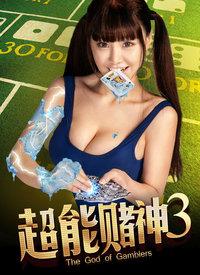 《超能赌神3》BD在线观看