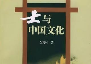 """专访余英时:中国现代学术""""典范""""的建立"""