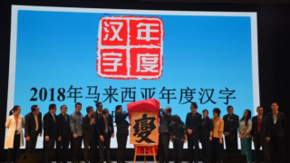 """2018年度汉字:""""奋""""、""""翻""""、""""灾""""和 """"变"""" 背后的象征意义"""