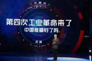 薛澜:没有哪个国家,可以关起门来独自创新