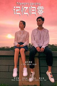 记忆归零 HD MP4 2018.中国大陆.剧情.爱情 中文字幕