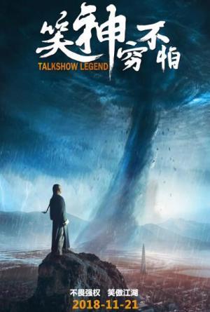 笑神穷不怕 HD MP4 2018.中国大陆.喜剧.剧情.传记 中文字幕