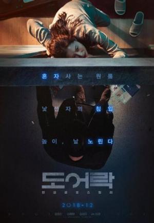 门锁.Door.Lock HD MP4 2018.韩国.悬疑.惊悚.动作 中文字幕