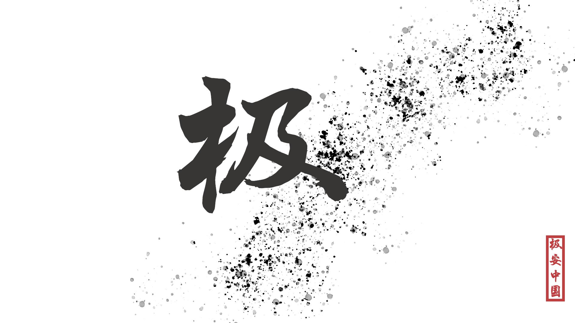 极安中国限量纪念徽章