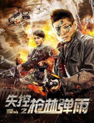 失控之枪林弹雨 HD MP4 2018.中国大陆.冒险.动作 中文字幕