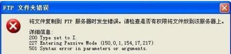 FTP无法上传文件处理方法