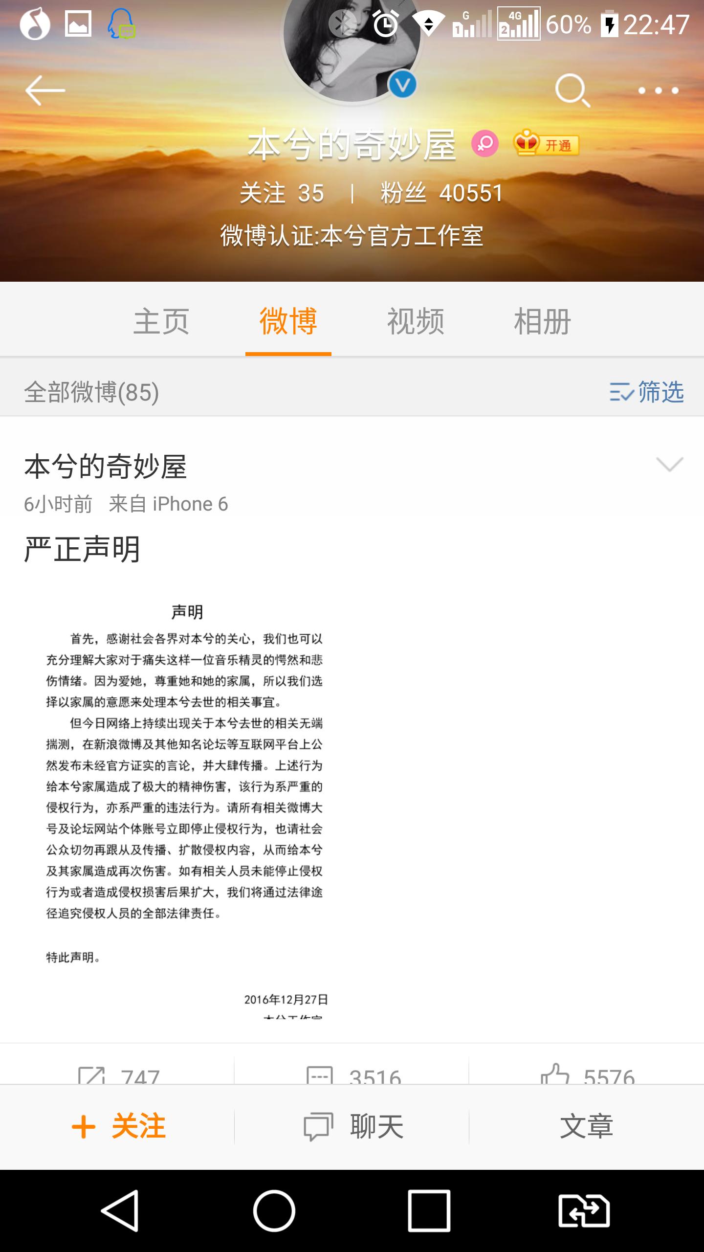 screenshot_2016-12-27-22-47-34