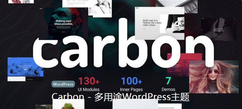 Carbon - 极简多用途WordPress主题 - v2.5.5