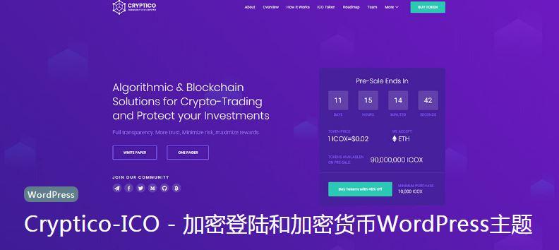Cryptico - 虚拟货币WordPress汉化主题 - v1.4.3