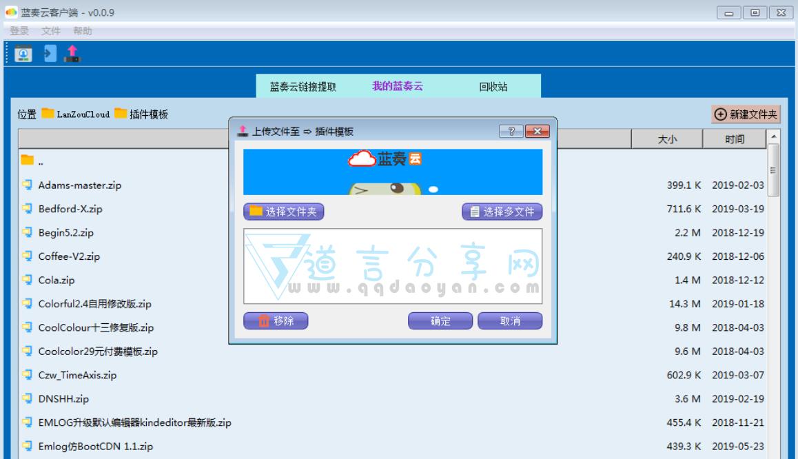 蓝奏云盘PC第三方客户端