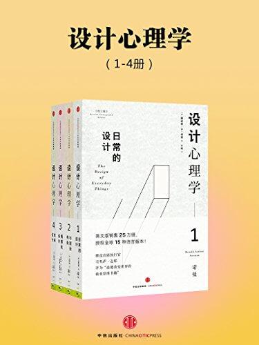 设计心理学(全四册)【唐纳德•A•诺曼】epub+mobi+azw3_电子书_下载