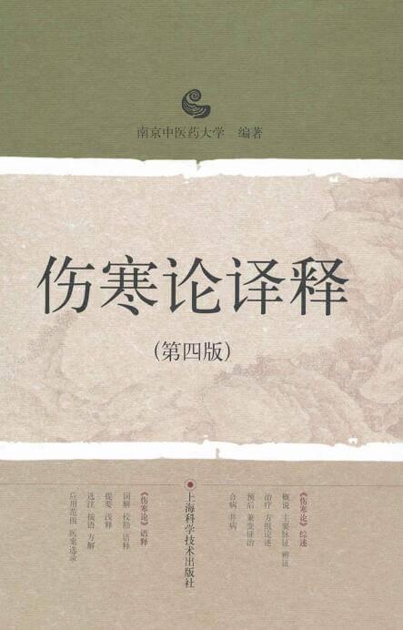 伤寒论译释【南京中医药大学】epub+mobi+azw3_电子书下载