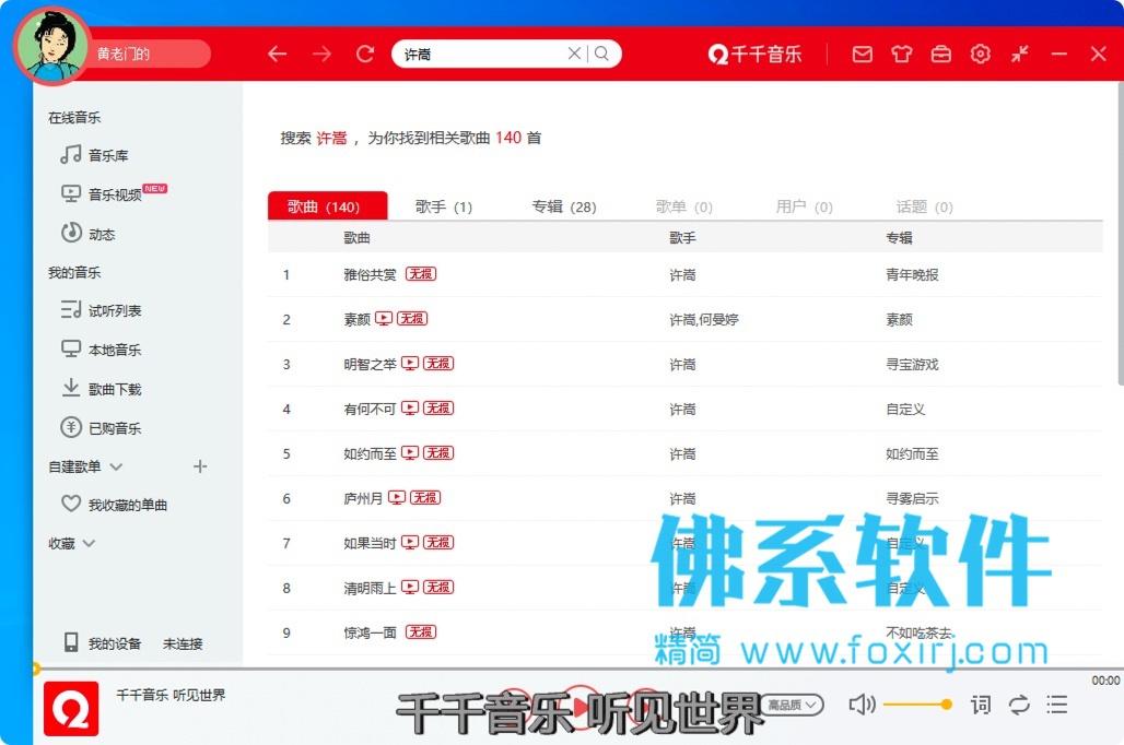 千千音乐(原百度音乐) 11.1.6.0 去广告精简版