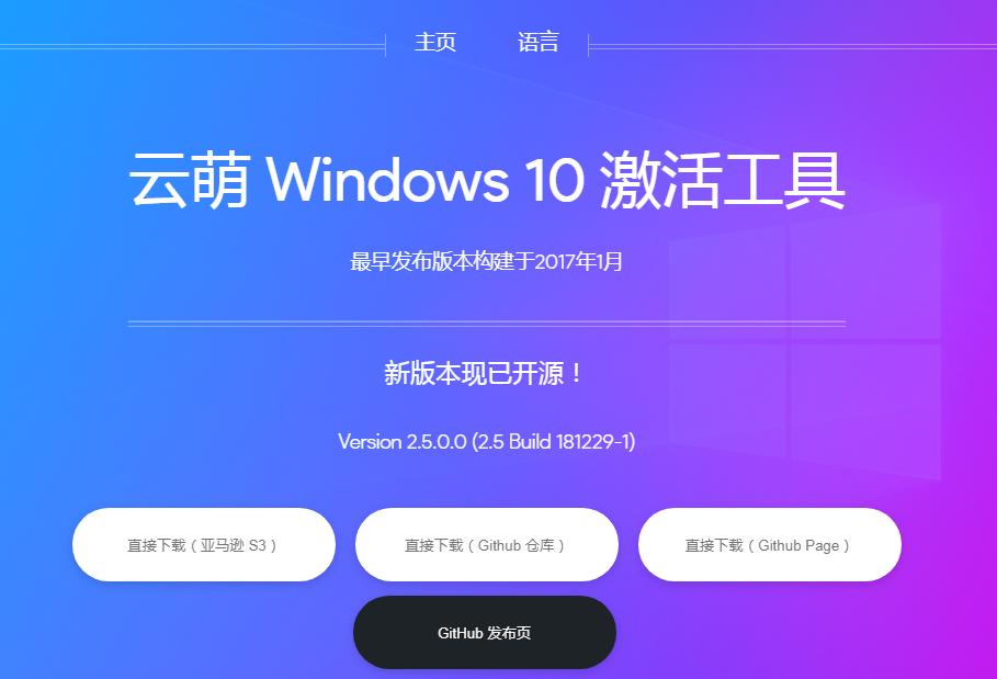云萌Win10数字权利激活工具
