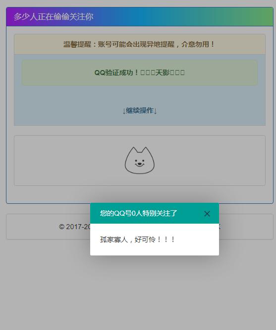 快速查询多少QQ好友对你设置了特别关心源码