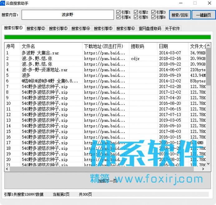 百度云盘搜索工具 单文件版